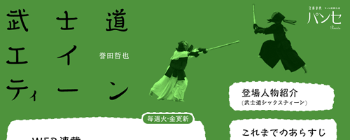 武士道WEB.png