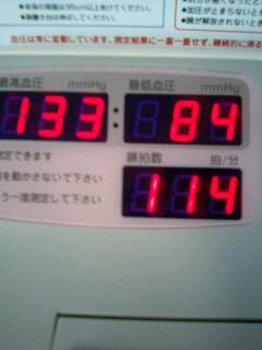 本日の血圧.jpg