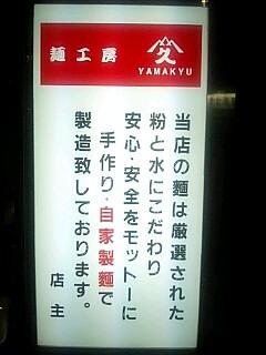 麺工房山久.jpg