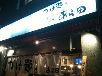 つけ麺屋あら田.JPG