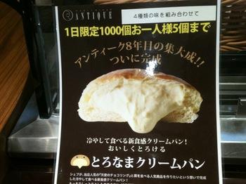 とろなまクリームパン.jpeg