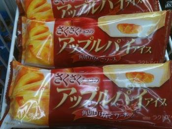 アップルパイアイス.JPG