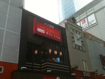 カフェトバコ.JPG