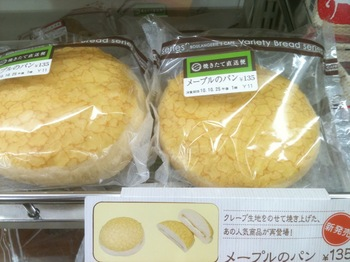 メープルのパン.JPG