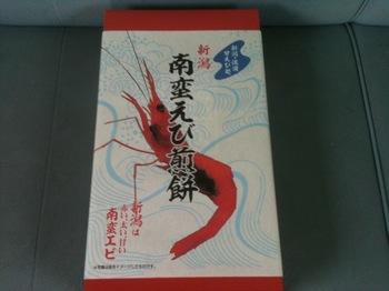 南蛮えび煎餅.JPG