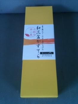 和三盆カステラパッケージ.JPG