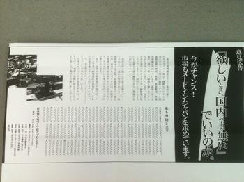 広告掲載見本.JPG