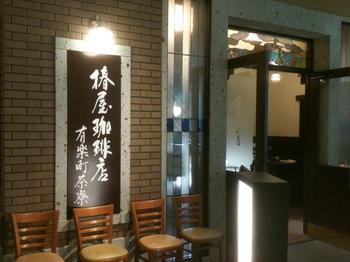 椿屋珈琲店.JPG