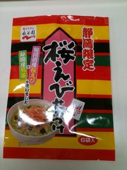 永谷園限定茶漬け1.JPG