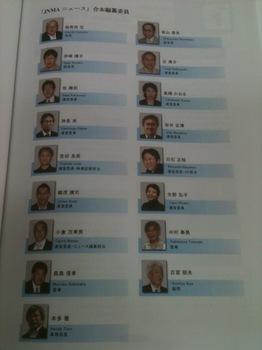 編集委員.JPG
