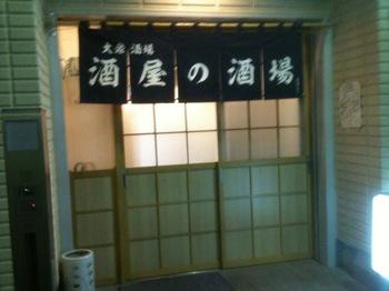 酒屋の酒場外観.JPG