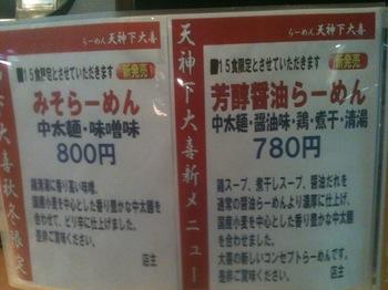 限定メニュー1.JPG