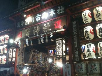 鷲神社入口.JPG