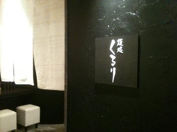 麺処 くるり.JPG