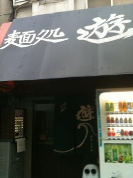 麺処 遊.JPG