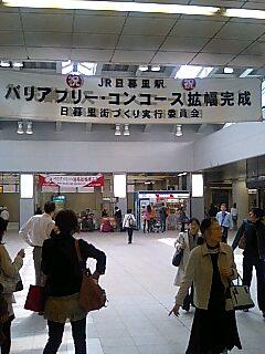 JR日暮里駅.jpg