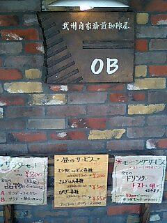 OB保木間店.jpg