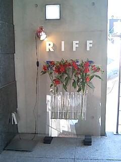 RIFF店外.jpg