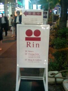 Rin看板.jpg