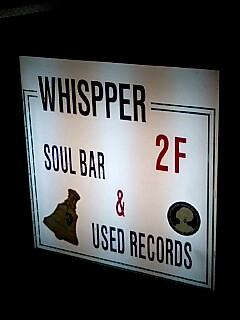 WHISPPER看板.jpg