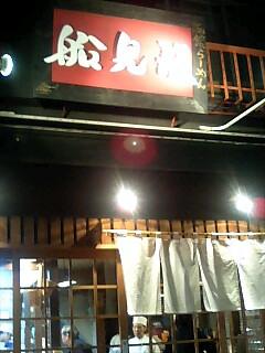船見坂入り口.jpg