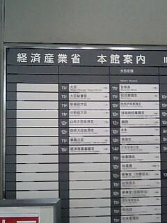 経産省本館.jpg
