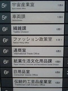 経産省6F.jpg
