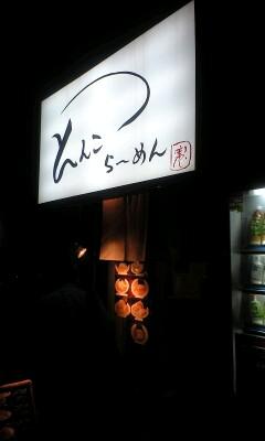 090525_2151~麺屋御神本.jpg