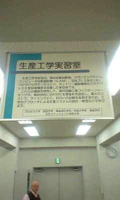 091209_1218~生産工学実習室.jpg