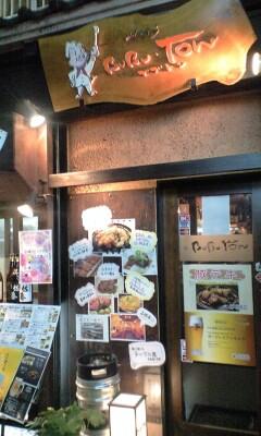 091229_1833~中野のお店.jpg