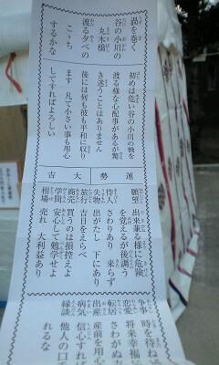 100103_1530~おみくじ.jpg