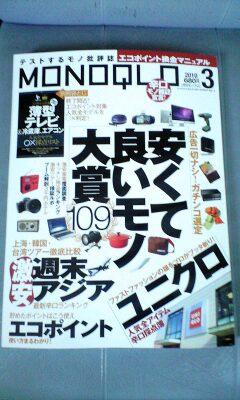 100118_1305~MONOQLO3月号.jpg