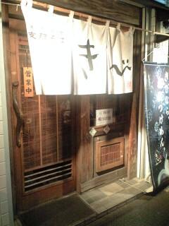 100301_2012~きび外観.jpg